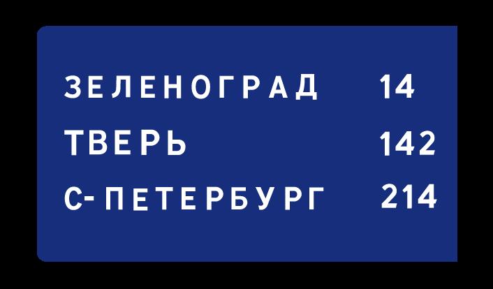 Знаки индивидуального проектирования (усиленные) 1 м2