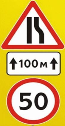 Знак предремонтной зоны 2150х900