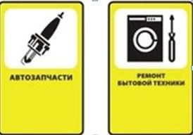 Рекламно-информационный знак 1200х1800