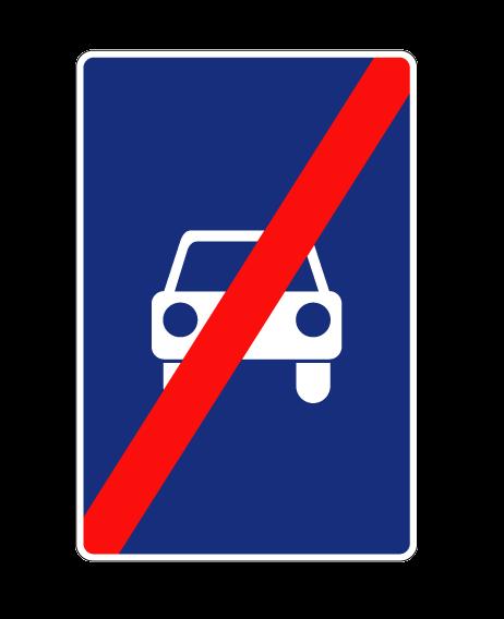 Конец дороги для автомобилей 5.4
