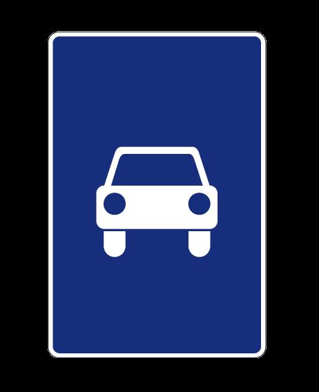 Дорога для автомобилей 5.3